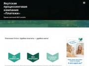 Якутская процессинговая компания «Платежи» — Прием платежей ЖКУ онлайн