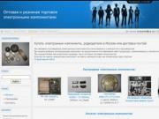 Электронные компоненты, радиодетали (оптом и в розницу в Москве или доставка почтой)
