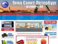 Пластиковые ОКНА пвх остекление балконов и лоджий в СПБ - Окна Санкт-Петербург