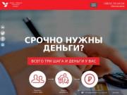 ???? Альянс – займы под залог автомобиля и ПТС в Томске