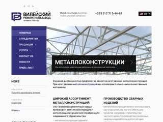 - Вилейский ремонтный завод - Металлоконструкции, здания мобильные и блок-контейнеры