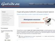 Студия веб дизайна GutSite.ru (создание интернет магазинов, продвижение сайтов в Ижевске)