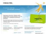 Рекламное агентство полного цикла «Седьмое небо». Креативное агентство, производство рекламы, услуги