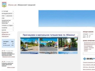 абакан.рф