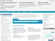 Информационный портал - справочник Весь Оренбург и область, каталог фирм, объявления, работа