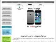 Купить iPhone 5S, iPhone 5C,Айфоны Нижний Тагил | i-Tagil