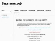 Строительная компания Здатель.рф (Россия, Орловская область, Орёл)