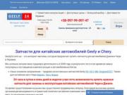 Интернет-магазин автозапчастей для авто Джили и Чери (Украина, Киевская область, Киев)