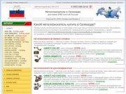 Салехард металлоискатель купить с доставкой EMS почта России