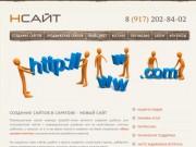 Студия НСАЙТ - создание и продвижение сайтов в Саратове (Телефон: 8 (917) 202-84-02)