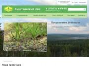 ООО «Кыштымский лес»