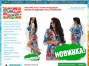 FOR LADY Интернет магазин брендовой женской одежды всех размеров! (Россия, Московская область, Дедовск)