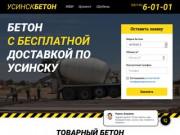 УсинскБетон - бетон с доставкой по Усинску! Телефон 6-01-01!