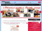 """Официальный сайт газеты """"Двинская Правда"""" (Котлас)"""