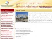 Курганинский реабилитационный центр