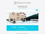 На этом сайте вы можете снять коттедж или дом на сутки. Позвонив по номеру 89520308800. (Россия, Татарстан, Казань)