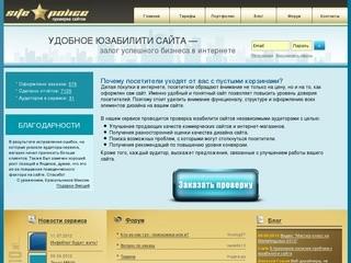 Полиция сайтов - проверка сайтов (удобное юзабилити сайта — залог успешного бизнеса в интернете)