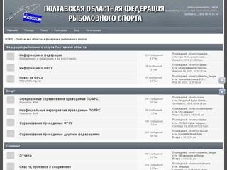 полтавская областная федерация рыболовного спорта