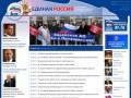 Единая Россия ЕАО, региональное отделение партии в Еврейской автономной области