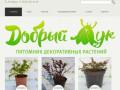 """Питомник декоративных растений """"Добрый жук"""""""