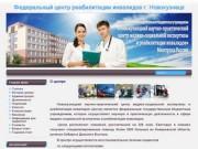 Reabil-nk.ru   Федеральный центр реабилитации инвалидов Новокузнецк