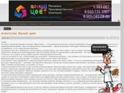 Агентство «Яркий цвет» — рекламное агентство Курской области и Курска