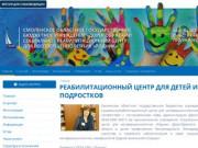 Реабилитационный центр для детей и подростков - СОГБУ Дорогобужский социально