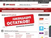 Заказать мебель в Нальчике по низкой стоимости - Дом Диванов