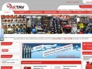 ТК АКТАУ Интернет-Магазин Оборудования и Инструмента