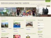 Официальный сайт районного казачьего общества г. Майкопа, Республики Адыгея