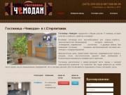 Гостиница «Чемодан»  в г.Стерлитамак
