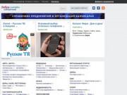 Справочник предприятий и организаций Бахчисарая