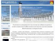 Галич Костромской история, фотографии, форум города Галича