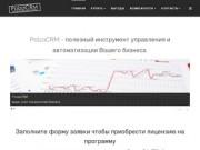 Автоматизация бизнеса, продажа и разработка программ автоматизации (Россия, Ленинградская область, Санкт-Петербург)