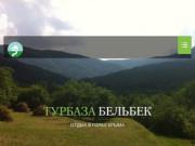 Турбаза Бельбек - отдых в Крыму 2016