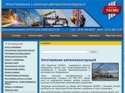 """ЗАО """"Компания ТАСМО"""" - изготовление металлоконструкций"""