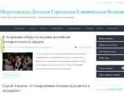 Морозовская Детская Городская Клиническая Больница | Центр детской гастроэнтерологии
