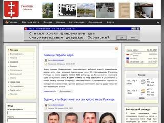 Rozhysche.com.ua