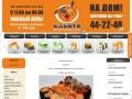 Главная | Доставка японской кухни «Каботя» | Заказ по телефону 44-22-40 | Доставка суши в Мурманске