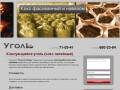 Коксующийся Уголь 48  кокс литейный каменноугольный Липецк цена