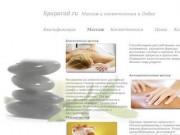 Массаж и косметология в Лобне.