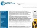 Wm87.ru и WebMoney в Чукотском автономном округе