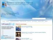 Комитет культуры и туризма Администрации Боровичского муниципального района