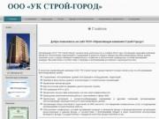 ООО «УК СТРОЙ-ГОРОД»