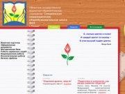 """Областное государственное бюджетное образовательное учреждение """"Специальная"""