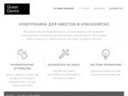 Электроника и готовые решения для квестов Quest Device Красноярск