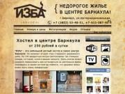 Недорогое жилье в Барнауле (Россия, Алтай, Барнаул)