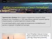 Экскурсии в Петербурге, эксурсии по Санкт-Петербургу, туризм