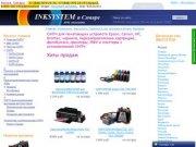 Купить СНПЧ в Самаре – Система Непрерывной Подачи Чернил к Epson, Canon, HP, Brother