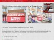 Металлические двери - Ставрополь